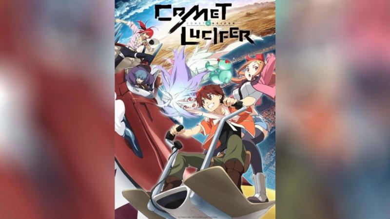 Комета Люцифер (2015) | Kometto rushif