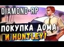 Diamond RP Trilliant | 58 | - КУПИЛ ДОМ И HUNTLEY!