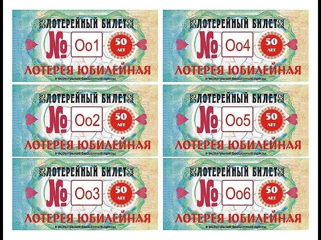 лотерейное поздравление с днем рождения украины также сохраняет