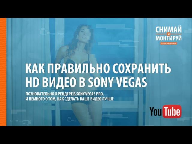 Как сохранить видео в хорошем качестве Render Settings in Sony Vegas