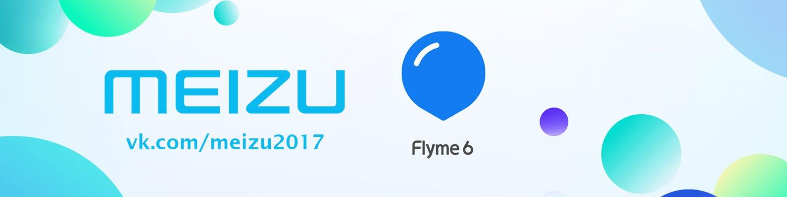 когда выйдет новое обновление flyme