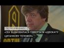 СБУ відмовилася повертати адвокату Циганкову телефон — захисник