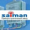 Корпорация Saiman - приборостроительный завод