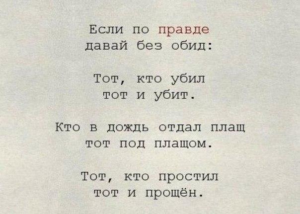 данные организации выразить обиду в стихах россиян