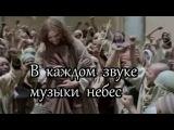 Христианские песни  слушать видео - В каждом пульсе сердца Твоего(Blessing TVworld)