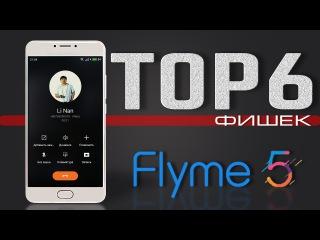 TOP-6  Фишек Flyme OS 5 I Часть 3.