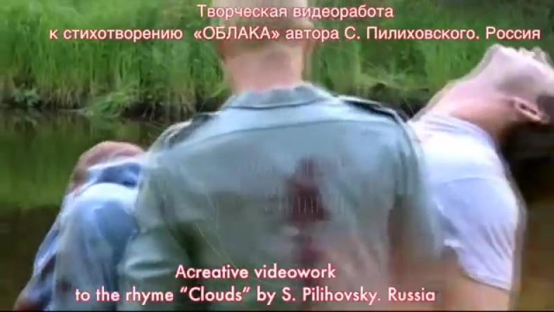 ОБЛАКА «CLOUDS»_VIDEOWORK_TO THE POEM BY S.PILIHOVSKY