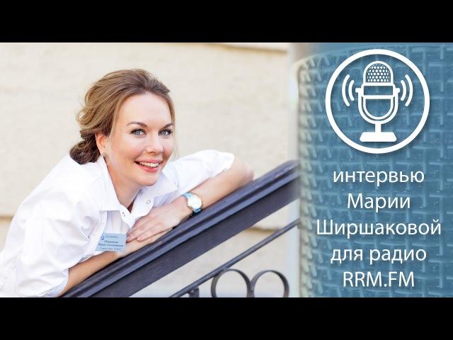 Мария Ширшакова Интервью для радио Русский мир программа Русские женщины