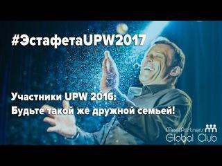 #ЭстафетаUPW2017 / 3 дня до UPW17 / Будьте такой же дружной семьей!