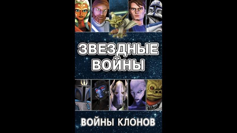 Звездные войны Войны клонов Сезон 3 Стремление к миру