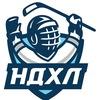 Национальная детская хоккейная лига | НДХЛ