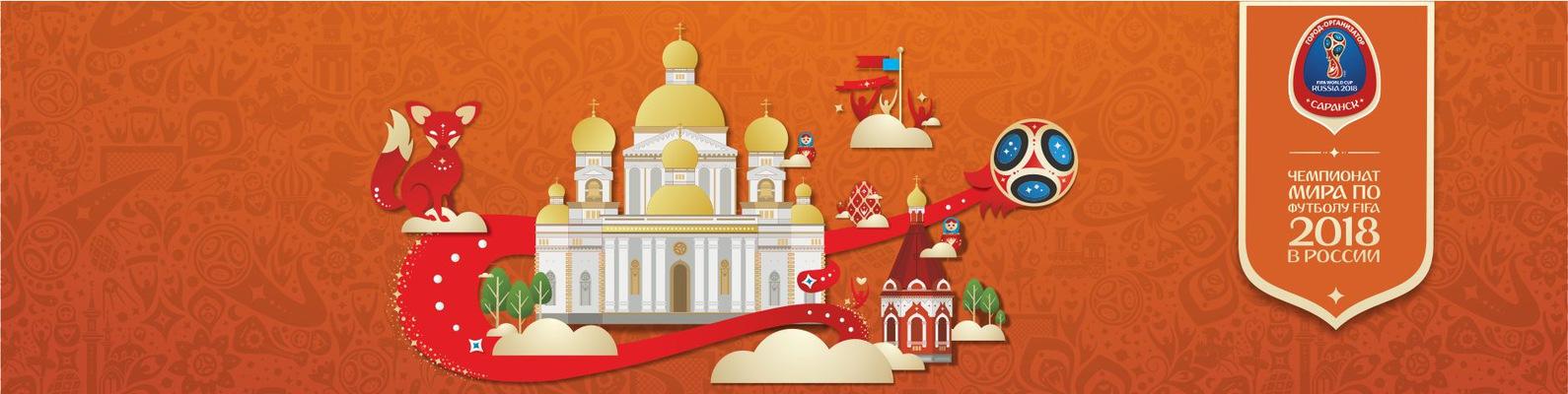 Чемпионат Мира По Футболу Fifa 2018 Саранск