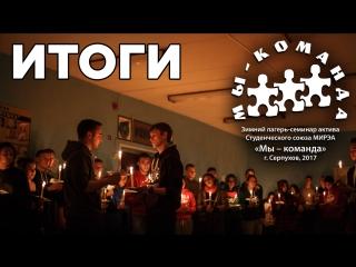 Лагерь-семинар «Мы — команда» 2017. Итоги