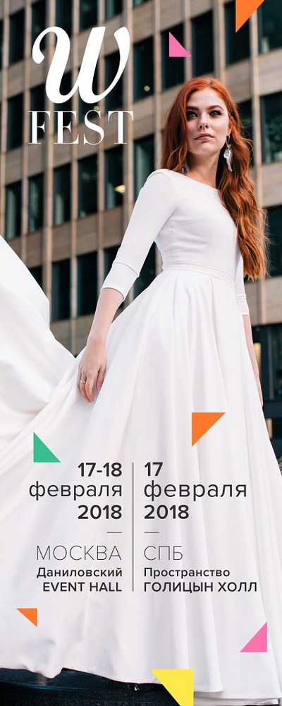 7f862aa626e W FEST - фестиваль стильных свадеб