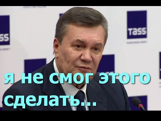 Янукович раскаялся в прямом эфире, что не разогнал майдан!!