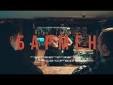 Никита Мастяк - Бармен (feat. Илья Kandy)