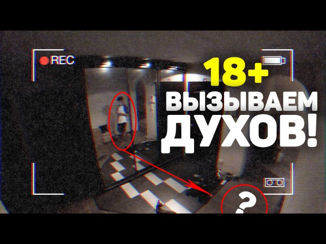 БИТВА ЭКСТРАСЕНСОВ ВЫЗЫВАЕМ ДУХОВ 18 17 сезон 4 серия