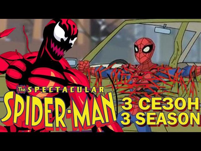 ГРАНДИОЗНЫЙ ЧЕЛОВЕК ПАУК 3 СЕЗОН Spectacular Spider man