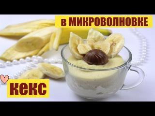 ДИЕТИЧЕСКИЙ банановый КЕКС в МИКРОВОЛНОВКЕ // ПП и ЗОЖ