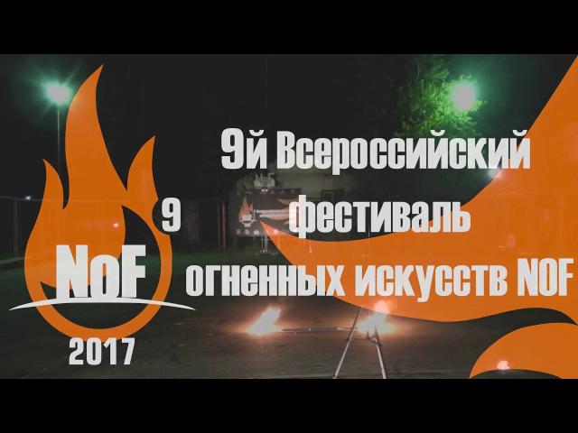NoF 2017 Соло 7