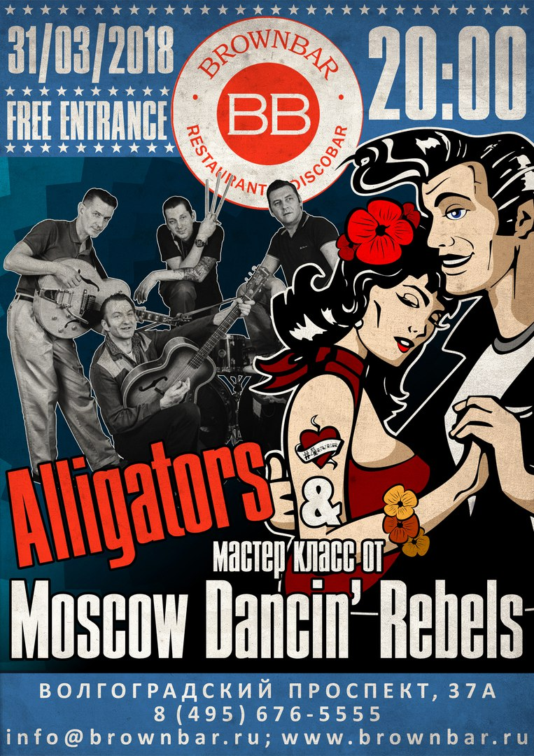 31.03 Alligators в Brown Bar!