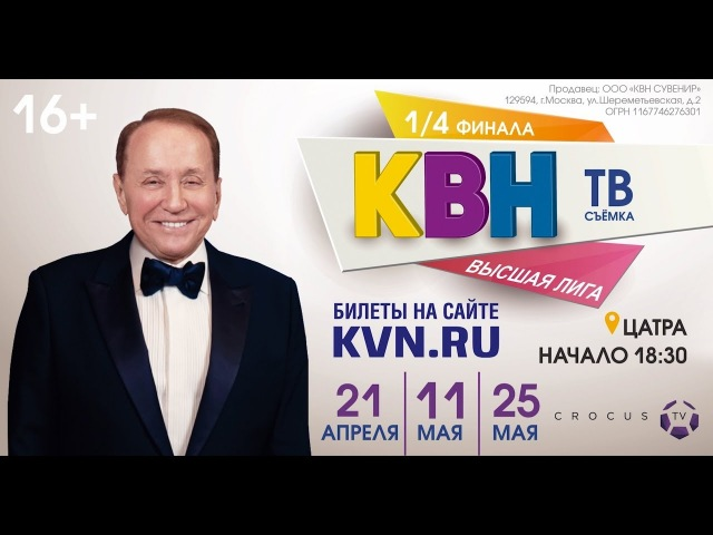 КВН Старт продажи билетов на 1/4 финала Высшей Лиги