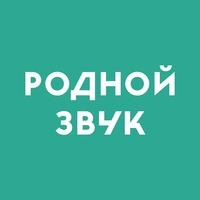 Логотип Родной звук
