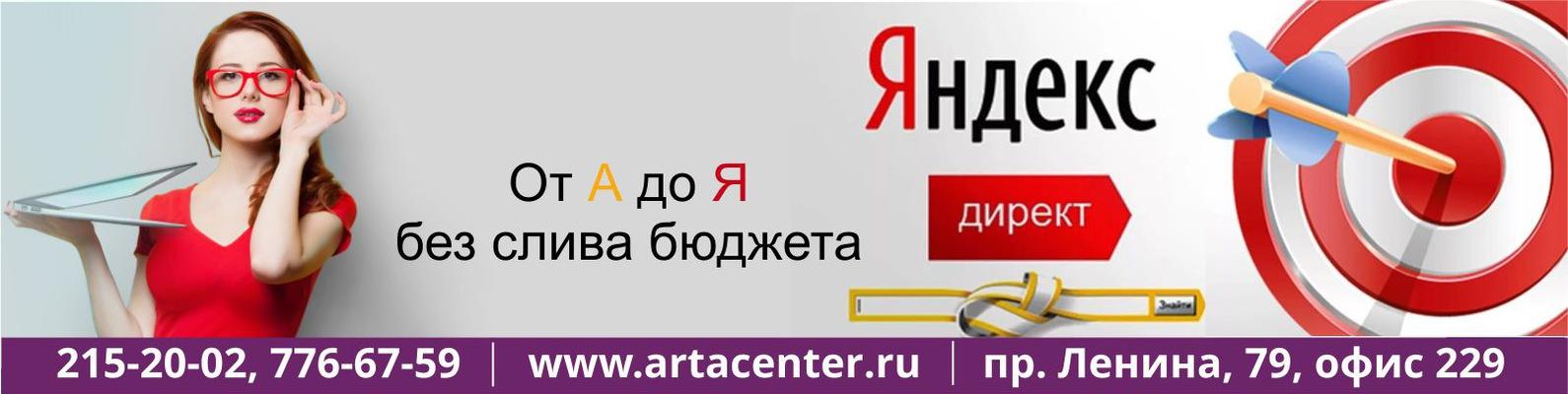 Яндекс школа контекстной рекламы яндекс