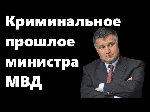 Арсен Аваков история министра МВД с криминальным прошлым