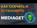 Инструкция Как скачать и установить программу MediaGet без вирусов