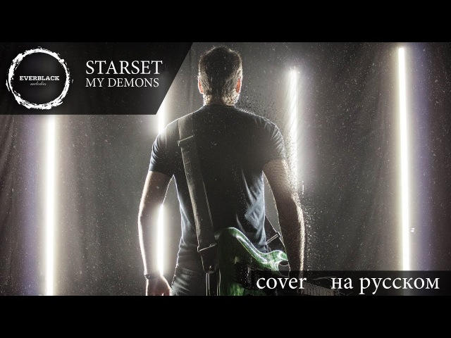 Starset - My Demons (cover Everblack) [Russian lyrics]