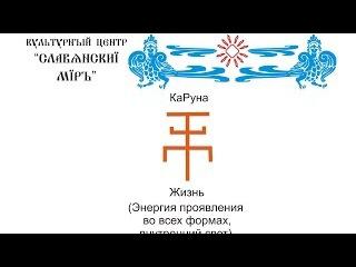 Жреческое письмо. Руны группы Ж. Каруна. Дмитрий Галактионов