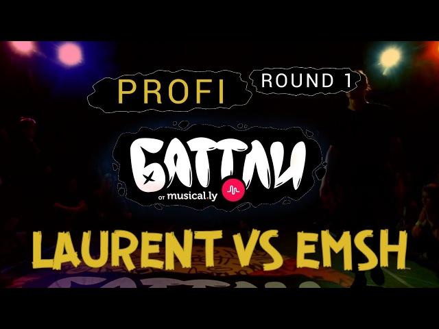Батт ли от PROFI ROUND 1 LAURENT VS EMSH