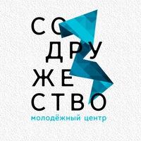"""Логотип Молодёжный центр """"Содружество"""""""