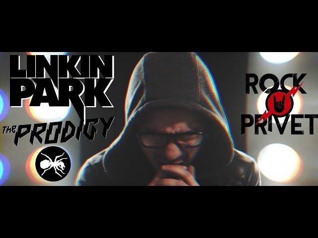 Linkin Park Prodigy - Faint Omen (Mashup Cover by ROCK PRIVET ft. Sit Boom)