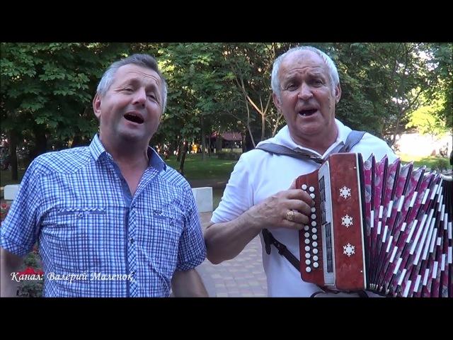 Дядя Ваня и Женя поют в парке песню - Безответная любовь! Brest! Music! Song!