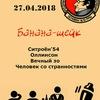 Банана-шейк в Грибоедов-Хилл 27/04/2018