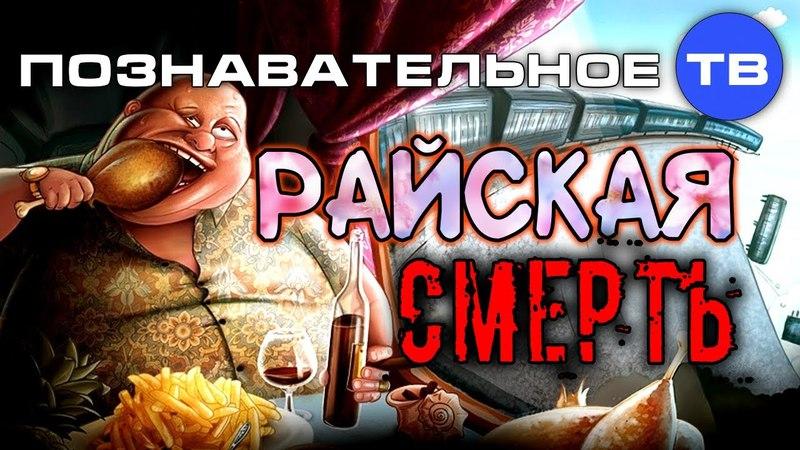 Райская смерть (Познавательное ТВ, Михаил Величко)
