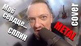 Моё сердце | Сплин | Metal cover by Pushnoy