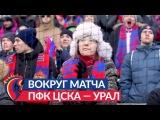 Вокруг матча: ПФК ЦСКА — Урал