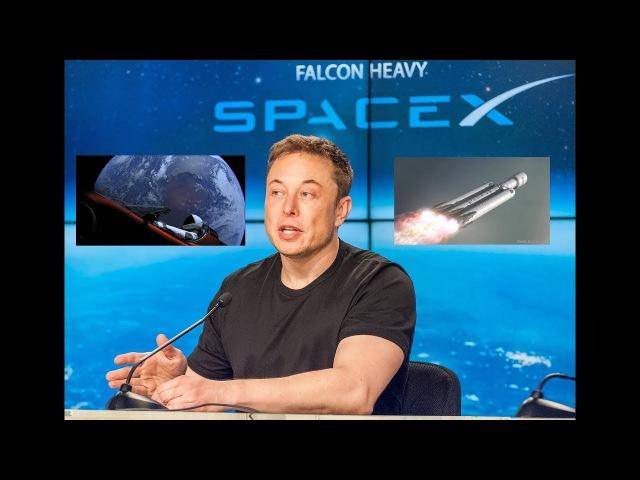 Илон Маск на Пресс конференции после Запуска Falcon Heavy 06 02 2018 На русском bkjy vfcr yf ghtcc rjyathtywbb gjckt pfgecrf