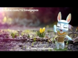 Zoobe Муз Зайка - Чумачечая весна