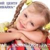 """Детский центр """"РАЗВИВАЙКА"""" г. Петрозаводск"""