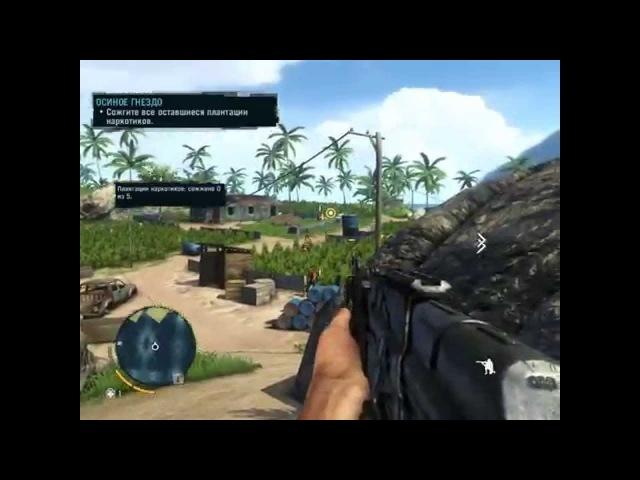 Far Cry 3 (Жгу конопляные поля:))