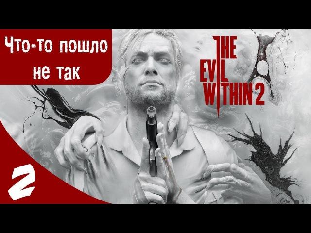 Прохождение The Evil Within 2   Глава 2   Что-то пошло не так   Без комментариев   Mr. Lexther » Freewka.com - Смотреть онлайн в хорощем качестве