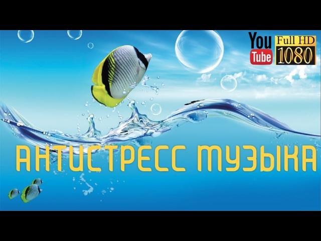 30 мин 🎵963 Гц 🎵Лучшая Лаунж Музыка для Релакса 🎵Спокойная Эмбиент Мелодия на Каждый День