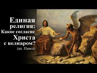 Единая религия: Какое согласие Христа с велиаром (ап. Павел)  Осипов А.И.