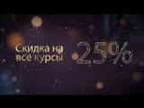 Новогоднее безумие - скидка 25% на ВСЕ курсы!