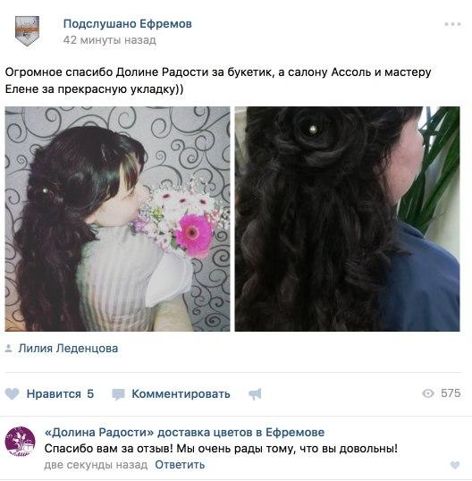 Отзыв с группы ВКонтакте