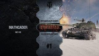 EpicBattle #1: MathCader / WZ-132 World of Tanks
